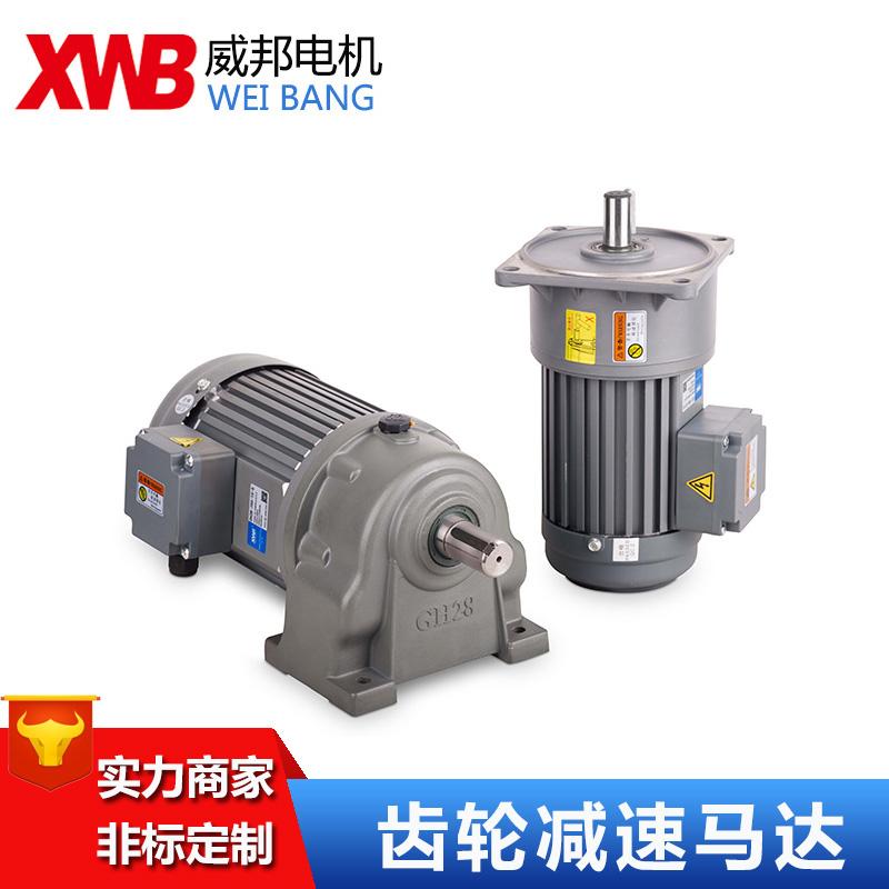 CV/CH32-1500-10S~200S/SB 刹车 齿轮减速电机 立/卧
